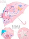 多妙屋兒童雨傘公主女童幼兒園小孩學生超輕透明長柄寶寶晴雨傘 NMS蘿莉新品