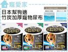 ☆寵愛家☆超取限一包☆日本幫狗適竹炭加厚寵物尿布