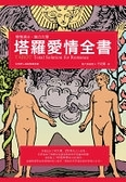二手書博民逛書店 《塔羅愛情全書》 R2Y ISBN:9571041114│尖端出版Sharp Point Press
