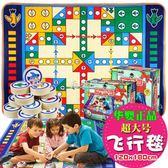 華嬰地產強手棋飛行棋類地毯大號雙面游戲墊親子兒童益智桌游玩具