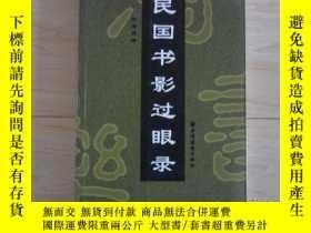 二手書博民逛書店罕見民國書影過眼錄Y11195 張澤賢 著 上海遠東出版社 出版