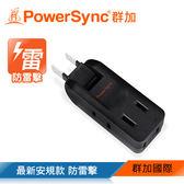 群加 PowerSync 2P 4插防雷擊180度旋轉壁插/黑色( TC4P0N)