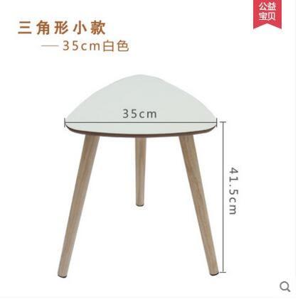 型室主義沙發邊桌小茶几簡約現代實木腿茶几小圓桌床邊桌邊幾角幾(35CM小三角)