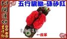 【吉祥開運坊】貔貅手環【招財//硃砂紅貔貅手環*1/附皮革手環】開光/淨化