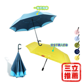 【雨傘王】一秒反向傘+安全不戳人自動折傘(終身免費維修)/直傘(藍)+折疊(黃色)-電電購
