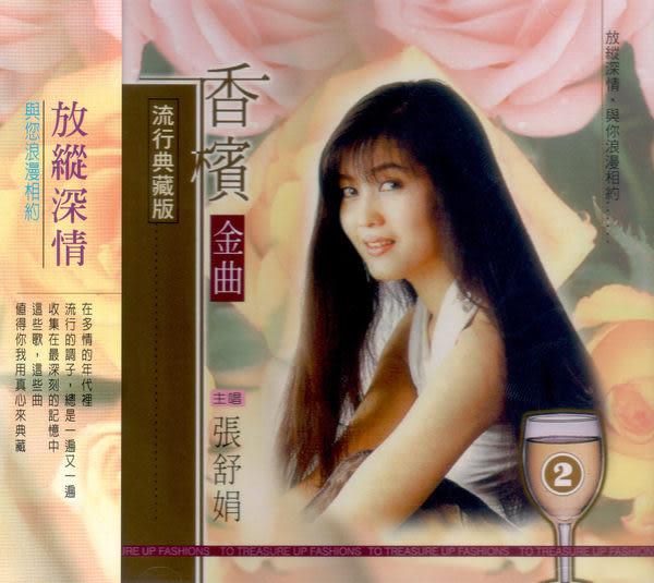 香檳金曲 流行典藏版 第2輯 CD 主唱:張舒娟 (音樂影片購)