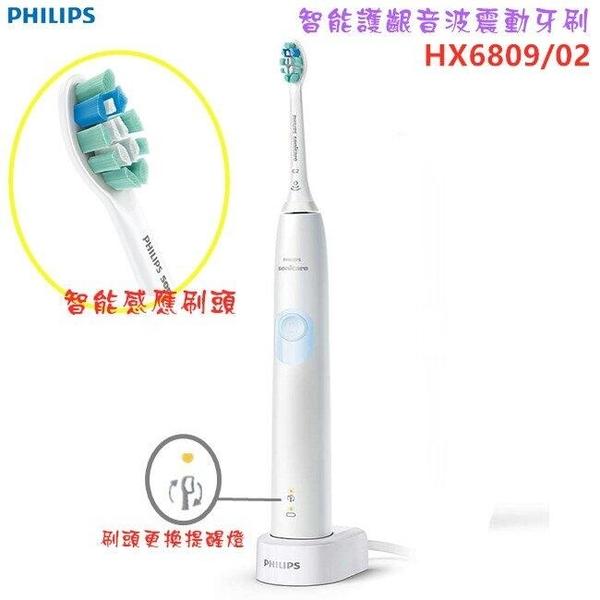 【現貨+贈護齦牙膏】PHILIPS HX6809 飛利浦音波震動智能護齦電動牙刷