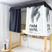 學生宿舍床簾遮光北歐ins簡約寢室上下鋪床圍布簾子遮光蚊帳床幔 『七夕好禮』