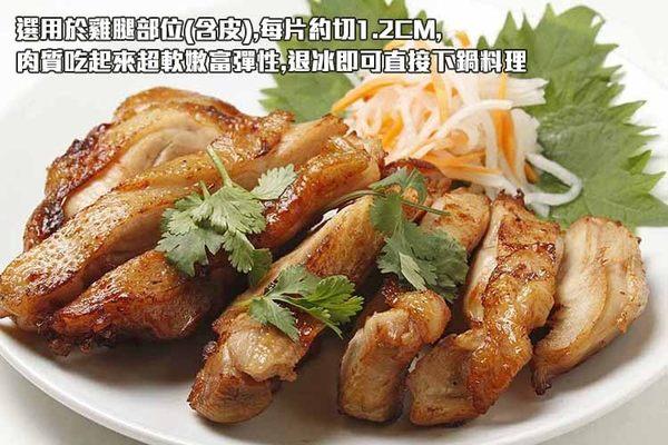 台灣嚴選切片雞腿火鍋燒烤片*20份(300公克±10%/1包)