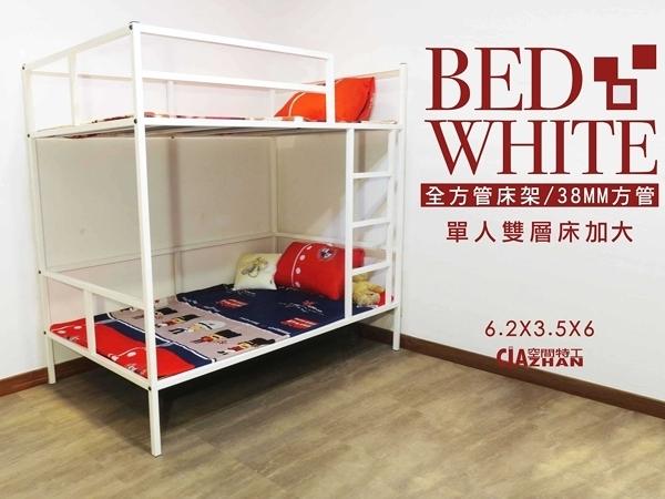 可訂製 單人床 加大(38mm_3.5尺)床架 鐵架床 上下舖 架高床 角鋼 收納層架 O3C618