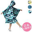 日系簡約時尚斗篷雨衣 雨披 年度新品 輕薄 透氣 防雨/附提袋