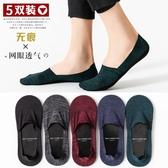 夏季襪子男船襪淺口低幫鏤空透氣薄款男士夏天隱形襪硅膠防滑短襪