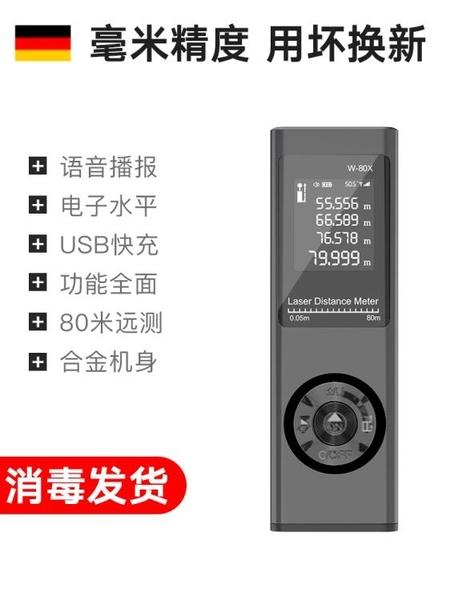 測距儀紅外線測量尺激光電子尺高精度量房儀器迷你測量手持 1995生活雜貨
