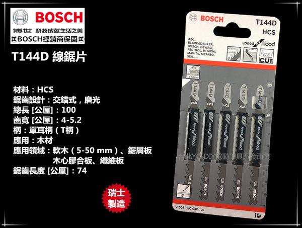 【台北益昌】瑞士製造 德國 博世 BOSCH T144D (單支) 原廠木工用線鋸片 適用 軟木 鋸屑板