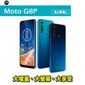 Moto G8 Power Lite 6.5吋 4G/64G 八核心 智慧型手機 免運費