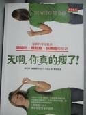 【書寶二手書T1/美容_MFA】天啊,你真的瘦了!運動科學家教你聰明吃、輕鬆動..._威尼斯