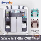sweeby嬰兒床掛袋收納袋床頭尿布收納置物架床邊置物袋通用可水洗 【好康免運】