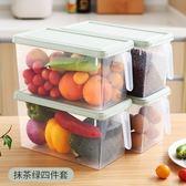 冰箱收納盒抽屜式雞蛋盒食品冷凍盒廚房收納盒保鮮塑料儲物盒大號JY【米拉生活館】