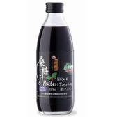 【陳稼莊】桑椹汁/天然桑椹汁-即飲式300ml