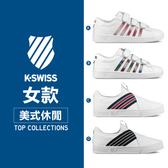 K-SWISS 魔鬼氈/時尚運動休閒鞋-女-共四款