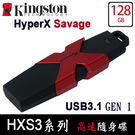 【免運費-有量有價】Kingston 金士頓 HXS3/128G USB 3.1 高速隨身碟 (HyperX Savage) HXS3/128GB