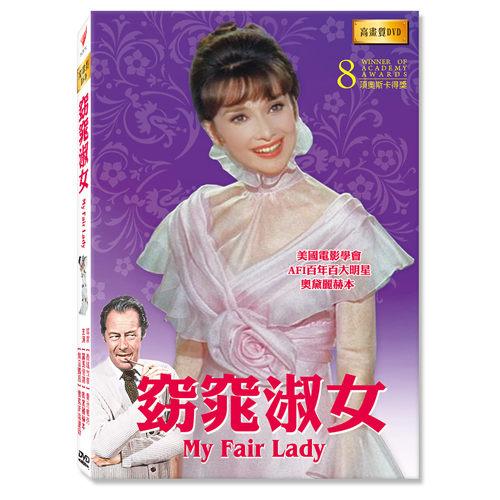 新動國際【窈窕淑女 My Fair Lady 】高畫質DVD