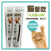 【力奇】貓愛吃 木天蓼的棒(單支裝) 可超取 (D632C02)