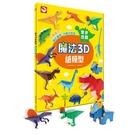 双美文創 - 魔法3D紙模型 驚奇恐龍