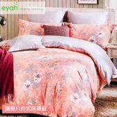 【eyah宜雅】凡妮莎花夢 柔絲棉-雙人八件式床罩組-春之橘
