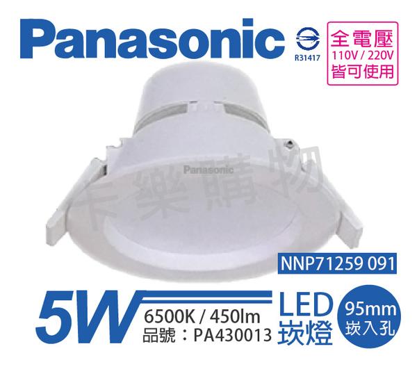 Panasonic國際牌 NNP71259091 LED 5W 6500K 白光 全電壓 9.5cm 崁燈 _ PA430013