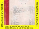 二手書博民逛書店罕見中學數學1985年專輯.1985年高考數學複習資料Y1816