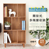 【Hopma】鄉村多功能三層書櫃/收納櫃-拼接柚木