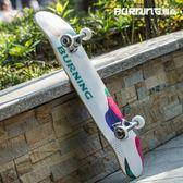 長板滑板 兒童男女生初學者燃點專業四輪雙翹滑板青少刷街成人抖音滑板車 igo 玩趣3C