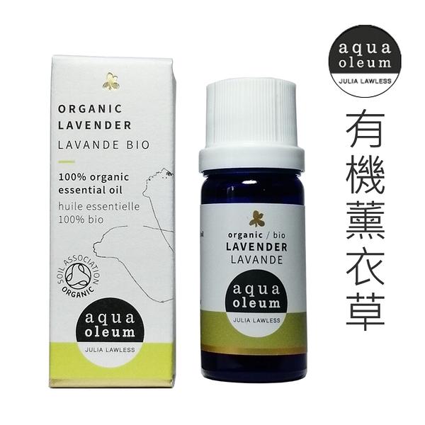 AO 有機薰衣草純精油 10ml。Lavender Organic。Aqua Oleum 英國原裝