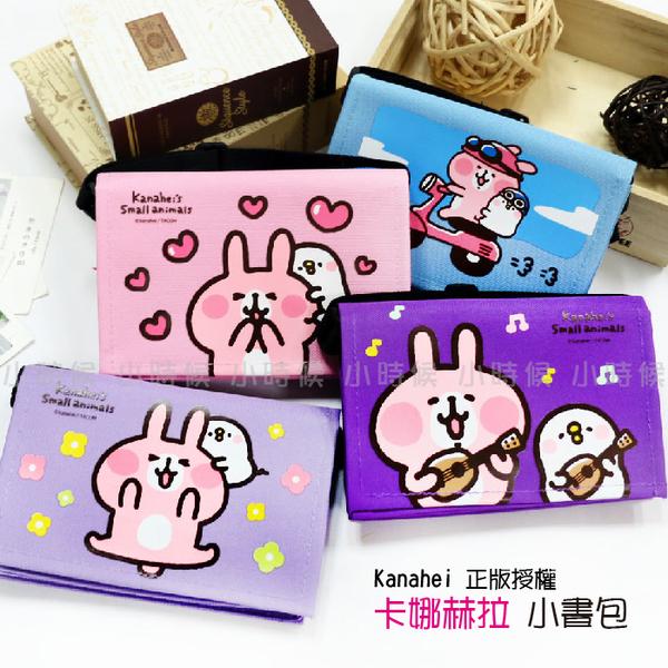 ☆小時候創意屋☆ Kanahei 正版授權 卡娜赫拉 P助 書包 造型 手提包 收納包 筆袋 化妝包