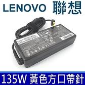 聯想 LENOVO 135W 原廠規格 變壓器 T440p T440p-20AN T440P-20AW T540p T540p-20BE T540p-20BF T470p T570p W540 W541 W550s