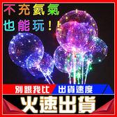 [24hr-現貨快出] 超夯LED燈光氣球 波波球 婚宴氣球 告白氣球 發光球 結婚 派對 燈條 生日 聖誕節