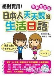 絕對實用!日本人天天說的生活日語「全新修訂版」(附一片MP3)