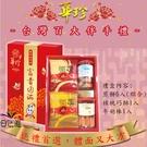 華珍-富貴團圓禮盒X2盒【免運代客送禮】【合迷雅好物超級商城】