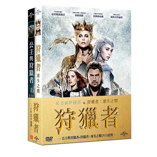 狩獵者1+2 雙碟DVD The Huntsman: Winter's War