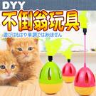 此商品48小時內快速出貨》DYY》不倒翁玩具小貓逗猫老鼠