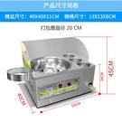 棉花糖機擺攤用商用電動電熱全自動花式小型棉花糖機器