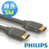 PHILIPS 飛利浦 SWV4434S  專家型 HDMI協會認證高速版 (5米)