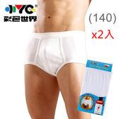 ★2件超值組★小YG青少年羅紋三角褲(140)【愛買】