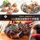 【台北】JK STUDIO 新義法料理4人美國頂級戰斧牛排套餐