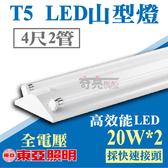 東亞 T5 LED山形燈具 4尺雙管 20W*2 山型燈 吸頂燈 含LED燈管【奇亮科技】含稅