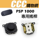 PSP 1000型 1007 厚機 3D類比鈕 搖桿 含香菇頭 - DIY 材料 零件