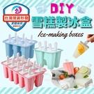 台灣現貨秒發 北歐風10格 雪糕模具 冰棒盒 冰棍模具 DIY 自製冰棒 矽膠冰棒盒 冰格 製冰盒 雪糕盒