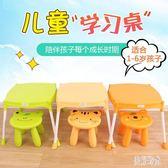 兒童學習桌椅兒童餐桌幼兒寫字桌卡通套裝組合簡易小方課桌玩具桌 aj1765『美好時光』