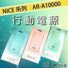 台灣監製 BSTar貝仕達 NICE 系列 AR-A10000 行動/移動式電源